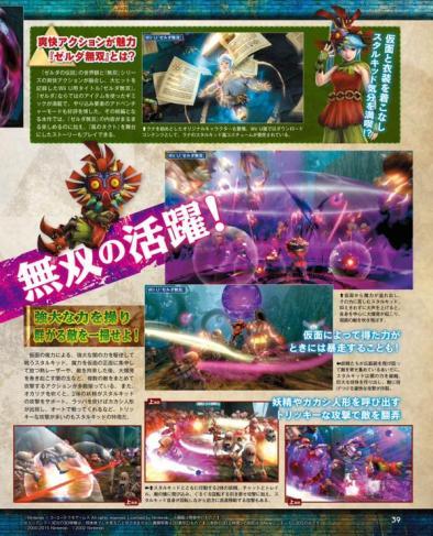MajorasMask-JapanMagazine2
